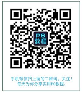 PS教程微信公众号