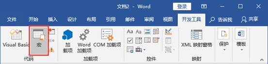 word宏应用
