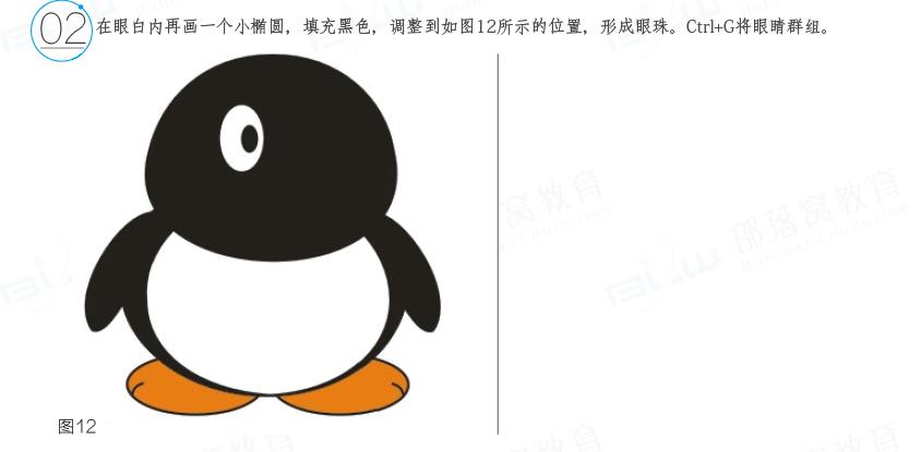 爱的情侣qq企鹅