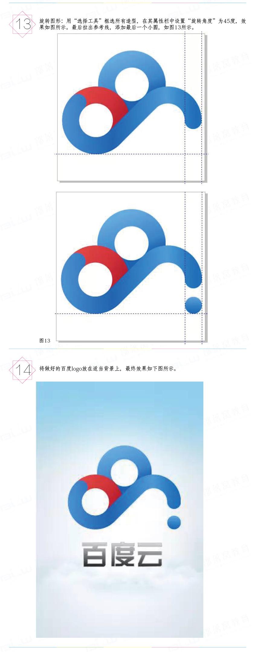 利用coreldraw 绘制百度云logo